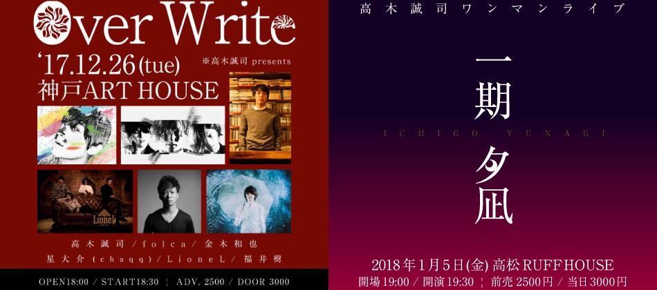 Over Write & 一期夕凪