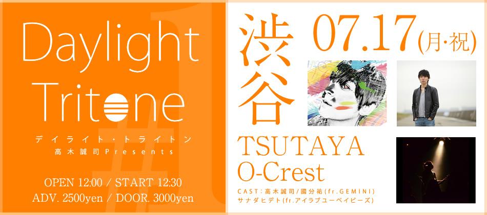 Daylight Tritone#1